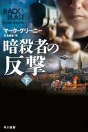 暗殺者の反撃 下 ハヤカワ文庫NV