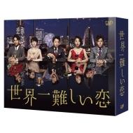 Sekaiichi Muzukashii Koi Blu-Ray Box