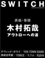 SWITCH Vol.34 No.8 特集 木村拓哉 アウトローへの道