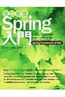 Spring入門 Javaフレームワーク・より良い設計とアーキテクチャ Spring Framework 4対応