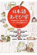 日本語あそび学 平安時代から現代までのいろいろな言葉あそび