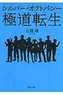 極道転生 シルバー・オクトパシー 徳間文庫