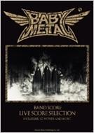 バンド・スコア Babymetal / Live Score Selection