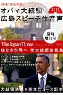 The Japan Times News Digest 2016.6臨時増刊号 核なき世界へ米大統領演説集