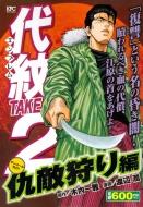 代紋TAKE2 仇敵狩り編 講談社プラチナコミックス