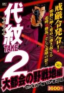 代紋TAKE2 大都会の野戦地編 講談社プラチナコミックス