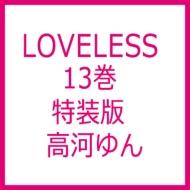 LOVELESS 13巻 特装版