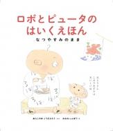 ロボとピュータのはいくえほん なつやすみのまき 日本傑作絵本シリーズ