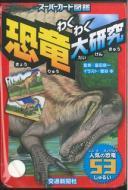 わくわく!恐竜大研究