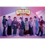 歌劇「明治東亰恋伽〜朧月の黒き猫〜」DVD