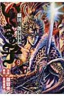 いくさの子 -織田三郎信長伝-9 ゼノンコミックス