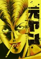 元ヤン 5 ヤングジャンプコミックス