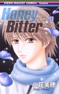 Honey Bitter 12 りぼんマスコットコミックス