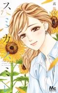 スミカスミレ 7 マーガレットコミックス