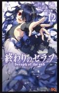 終わりのセラフ 12 ジャンプコミックス