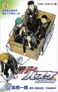 黒子のパスケ -Replace PLUS-4 ジャンプコミックス