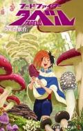 フードファイタータベル 3 ジャンプコミックス