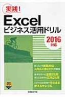 Excelビジネス活用ドリル「2016対応」