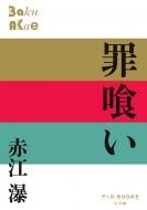 罪喰い P+D BOOKS