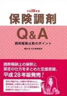 保険調剤Q&A 調剤報酬点のポイント 平成28年版