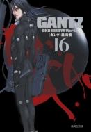 GANTZ 16 集英社文庫 コミック版