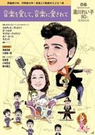 音楽を愛して、音楽に愛されて 〜ぴあ Special Issue 湯川れい子 80th記念BOOK〜
