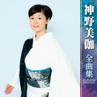 神野美伽 全曲集 2017