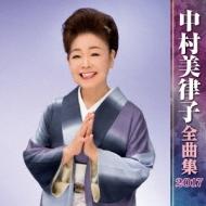 中村美律子 全曲集 2017