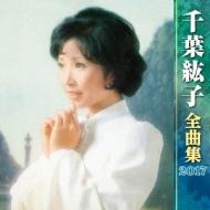 千葉紘子 全曲集 2017