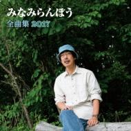 みなみらんぼう 全曲集 2017