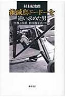 絶滅鳥ドードーを追い求めた男 空飛ぶ侯爵、蜂須賀正氏 1903‐53