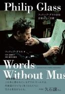 フィリップ・グラス自伝音楽のない言葉