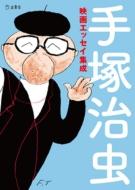 手塚治虫映画エッセイ集成 立東舎文庫
