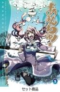 あまんちゅ! 1-9巻セット ブレイドコミックス