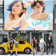 僕はいない (+DVD)【通常盤Type-A】