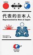 代表的日本人 Representative Men Of Japan 日英対訳 対訳ニッポン双書