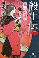 殺生伝2 蒼天の闘い 幻冬舎文庫