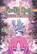 Final Re: Quest ファイナルリクエスト 3 シリウスkc