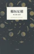 稲垣足穂 飛行機の黄昏 STANDARD BOOKS