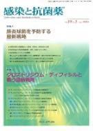 感染と抗菌薬 Vol.19 No.32016 特集1: 肺炎球菌を予防する最新戦略特集2: クロストリジウム・ディフィシルと戦う最新戦略