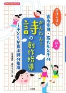吉永幸司・高丸もと子のかんたん!詩の創作指導・子どもが喜ぶ詩の指導 教育技術ムック