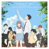 映画 聲の形オリジナル・サウンドトラック a shape of light【形態A】