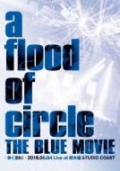 THE BLUE MOVIE-青く塗れ!