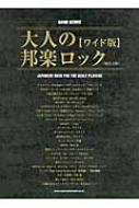 バンド・スコア 大人の邦楽ロック ワイド版 改訂2版