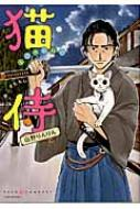 猫侍 玉之丞が行く ねこぱんちコミックス