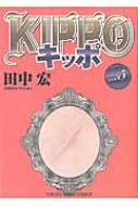 Kippo 5 Ykコミックス