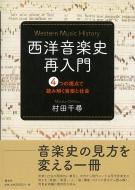 西洋音楽史再入門 4つの視点で読み解く音楽と社会
