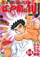 江戸前の旬 84 ニチブン・コミックス