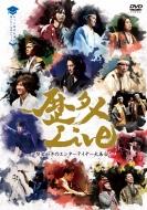 「歴タメLive〜歴史好きのエンターテイナー大集合!〜」 DVD