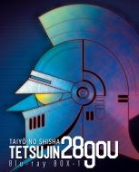 太陽の使者 鉄人 28 号 Blu-ray BOX 1<初回仕様版>